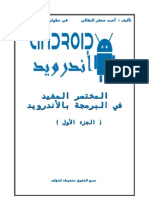 المختصر المفيد في البرمجة بالأندرويد Android44