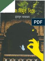 Aaj Himu-r Biye