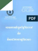 NBC, Annual Report 2009 Kh