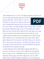 Gulli Danda by Munshi Prem Chand