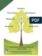 Ελληνικό Κολλέγιο Θεσσαλονίκης Λεύκωμα 2007-2008