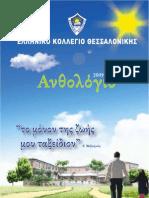 Ελληνικό Κολλέγιο Θεσσαλονίκης Λεύκωμα 2009-2010