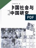 中国社会与中国研究(周晓虹)