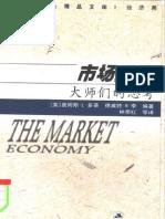 市场经济——大师们的思考