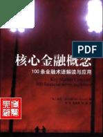 核心金融概念:100条金融术语解读与应用