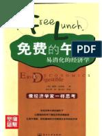 免费的午餐:易消化的经济学