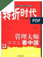 转折时代:管理大师看中国