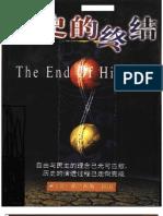 (美)福山-历史的终结