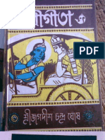 The Bhagavad Gita in Bengali Introduction Part 000