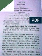 The Bhagavad Gita in Bengali Part 5
