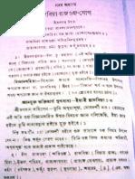 The Bhagavad Gita in Bengali Part 9