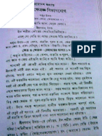 The Bhagavad Gita in Bengali Part 013