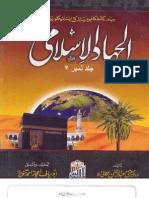 Al-Jihaad Ul Islami Jild 2