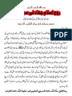 Jihadd Islam Ki Rooh