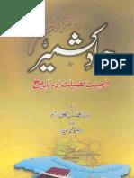 Jihad e Kashmir