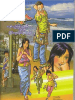 Weitzar-A Chit Thi Story Ma Hote Par but Story Htay Mhar a Chit Shi Thi