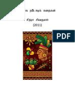 World Folk Tales in Tamil - உலக நடோடிக் கதைகள் - சித்ரா சிவகுமார்