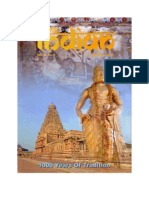 Tanjore - Cover Story