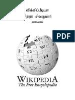 Wikipedia in Tamil - விக்கிப்பீடியா - சித்ரா சிவகுமார்