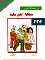 ٢٧ - حكاية العم حامد