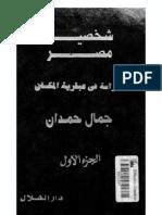 شخصية مصر 1