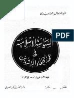 السياسة الإسلامية في عهد الخلفاء الراشدين