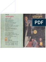 Agni Purush