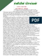 Ponniyin Selvan - PART II