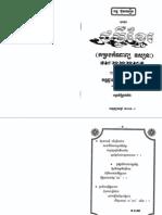 Chum-ngir Khmer - Kung Bunchhoeun 2002