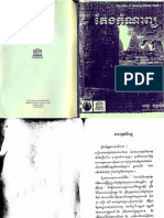 Komnap - Pich Tumkrovil 70 Pages