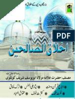 Akhlaq Us Saliheen