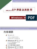 上机实践之一_windowsXP使用