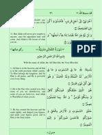 Surah Taghabun Translation