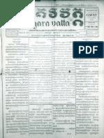 Nagara Vatta Newspaper 20 Feb 1937