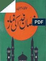 Khasan Khuda Ke Namaz - By Abu Muhammad Imam Deen