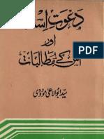 Dawat-E-Islami Aur Us Kay Mutalbat- By Syed Abul Aala Maududi