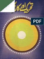 Tehreek Aur Karkun - By Syed Abul Aala Maududi