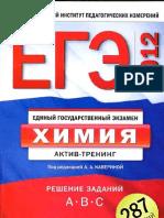 ЕГЭ-2012. Химия. Актив-тренинг_Каверина А.А. и др_2011 -208с