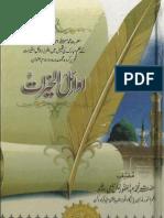 Awail Ul Khairat -Darood o Salam