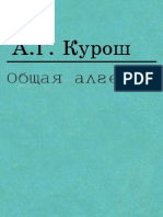 А.Г.Курош - Общая алгебра. 159 стр., М.; Наука, 1966