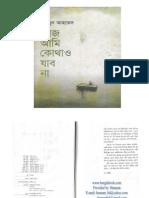 Aj Ami Kothao Jabona by Humayun Ahmed