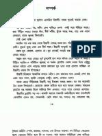 Somporko by Suchitra Bhattacharya