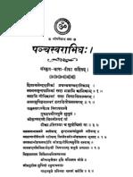 Panch Swara (Hindi)