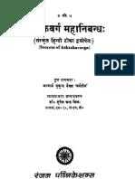 Ashthakavargaa Mahaanibandha