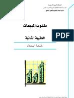 كتاب ادارة علاقات العملاء pdf