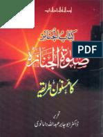 Salatul Janaza Ka Masnoon Tareeqa