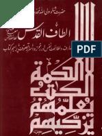 Altaf al-Quds (Urdu translation) by Shah Wali-ullah Dehlavi