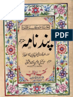 Pand Nama by Shaykh Fariduddin Attar – Farsi with Urdu translation