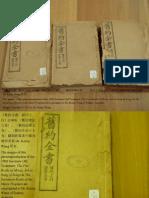 《舊約全書:蘇州土白》(1908)〈舊約詩書五卷〉