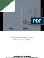 Основы биржевой торговли (ФИНАМ, 2007)